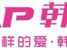 欢迎访问 韩派热水器燃气灶油烟机 全国各市售后服务维修?!