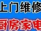 青岛蒸饭车维修烤箱煮面炉消毒柜等厨房设备