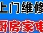 青岛商用电烤箱维修专业厨房设备维修服务