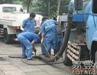 宁波鄞州管道清洗清理化粪池污水池 鄞州环卫所抽粪公司