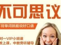 深圳英语学习哪里好,罗湖基础英语晚班培训