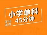 苏州五年级语文辅导 1对1课外辅导机构