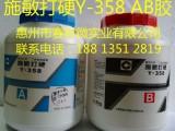 施敏打硬Y-358 AB胶