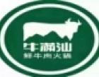 牛满汕鲜牛肉火锅加盟