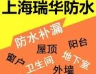 上海防水补漏公司别墅楼顶卫生间外墙飘窗漏水维修电话保5年