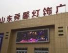 山东全彩LED显示屏潍坊显示屏制作