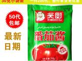 正品 批发新疆番茄酱 笑厨纯蕃茄酱 小包30g 天然无污染