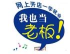 广州永创服装电商简单投资加盟,在家躺着就可赚钱