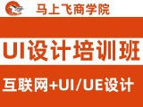 东莞网页设计 ui设计 web前端设计培训班