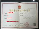 河北省农业厅饲料生产许可证办理流程