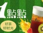 广州1点点奶茶加盟怎么样?广州加盟1点点奶茶费用低利润大