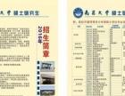 南昌大学在职研究生报名