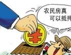 南京房产抵押贷款办理解押业务 2押可以续贷