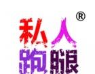 杭州全区专业跑腿代办代购代取代送代排队同城速递24H服务