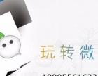 安庆微信公众号开发哪家好微信运营微信推广微信策划