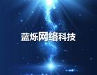上海蓝烁网络科技有限公司