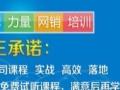 丹东网络营销推广培训 微信营销培训 SEO优化淘宝培训
