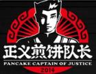 正义煎饼队长加盟