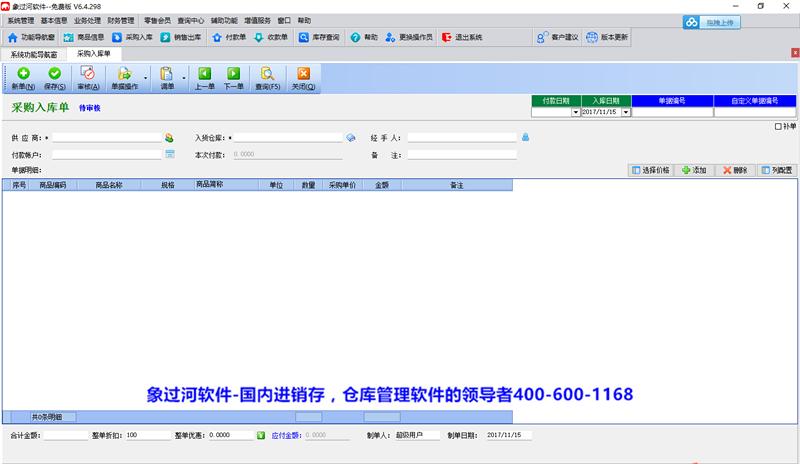 进销存管理软件仓库储存管理系统象过河进销存管理软件