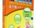 朗文新概念英语青少版入门级A+B 学生用书+练习册 DVD
