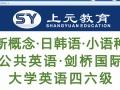 靖江商务英语培训班 靖江哪里有BEC中级培训