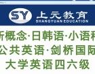 靖江公共英语培训效果如何靖江公共英语培训中心