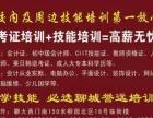 聊大研究所誉远培训学校中心高级办公软件培训