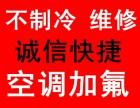 芜湖鸠江区专业空调维修空调加氟