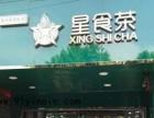 桂林加盟一家星食茶需要多少钱加盟前景怎么样
