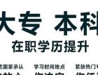 湖南君龙教育 成考/自考/网教