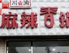 加盟一家川域麻辣香锅店对门面大小有要求吗