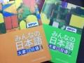 大连梯思维学校日语初级培训 口语提升班