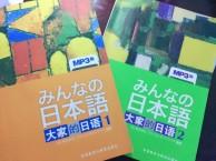 高效学日语,轻松开口讲,梯思维专业日语培训
