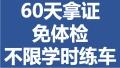 浦东联洋驾校免体检,拿证快,5600元全包,可分期付款签合同