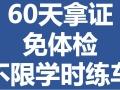 普陀长风新村附近驾校60天拿证,练车上门接送,不计学时练车