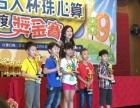 广州增城新塘台北国际珠心算暑假班招生