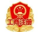 青山代理记账注册公司变更法人股东迁移地址老公司换会计交接账