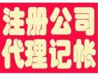 专业注册广州公司 广州白云区机场路注销 变更 合同保证顶
