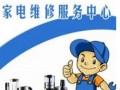 欢迎访问-宁波欧琳油烟机(各区)售后维修服务官方网站电话
