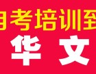 知识改变命运 提升学历就选华文教育