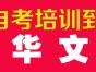 扬州华文自考培训,一年半毕业!