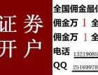 衢州证券公司 股票开户 较低佣金 柯城较低佣金一般是多少