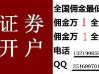 开户优惠重磅推荐 马龙550万资金股票炒股开户交易费率多少?