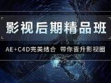 南京视频剪辑培训,影视后期培训,PR,AE培训,C4D培训
