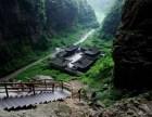 世界自然遗产天坑三桥 地缝一日游