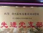 中式面点全能班—徐州真味佳餐饮培训学校