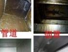专业清洗大中小型油烟机 家庭,饭店,食堂