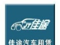 单位用车、会议包车、个人租车、旅游租车 代发班车