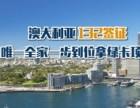 杭州移民公司哪家好新通移民澳洲132签证开拓者