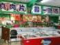 (个人)邹立国牛羊肉片和平繁华市场中心吸金地段低兑